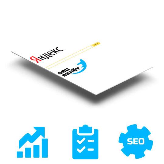 SEO продвижение сайта в Яндекс